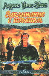 The Misenchanted Sword, Russian edition